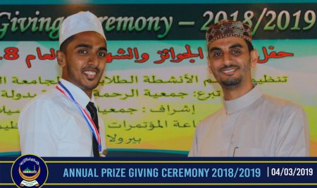 Annual Prize Giving Ceremony 2018/2019