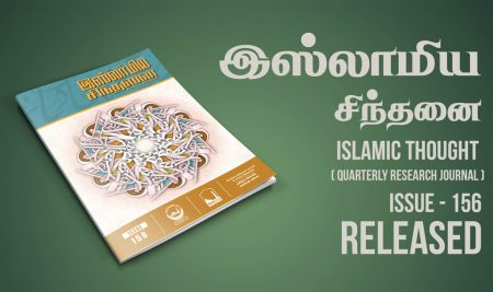 Islamic Thought ( quarterly research journal ) Issue – 156 Released