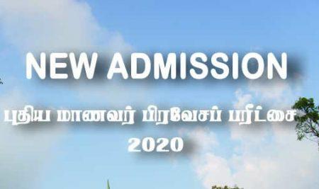NEW ADMISSION 2020