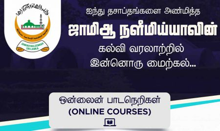 Applications are called for online courses (Tamil Medium)